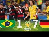 سقوط تاريخى للبرازيل أمام ألمانيا