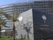 وزارة التعليم الكويتية