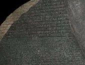 حجر رشيد - أرشيفية