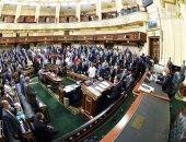 الجلسة العامة بمجلس النواب أرشيفية