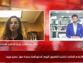 منال عبد الصمد وزيرة الإعلام اللبنانية