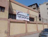 تجهيز مدارس بالجيزة لاستقبال طلبات التصالح