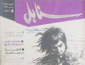 غلاف مجلة سنابل