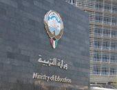 التربية الكويتية
