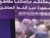 تحريض قناة الجزيرة