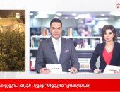 جانب من نشرة الحصاد لتليفزيون اليوم السابع