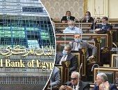 البنك المركزى ومجلس النواب