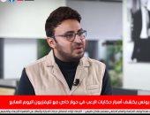 الإذاعى أحمد يونس خلال لقائه بتلفزيون اليوم السابع