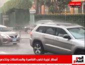 امطار غزيرة تضرب المحافظات في نشرة الرابعة من تليفزيون اليوم السابع