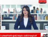 نشرة الظهيرة من تليفزيون اليوم السابع