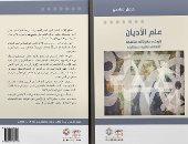 غلاف كتاب خزعل الماجدى