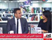 محمود الليثى فى تليفزيون اليوم السابع