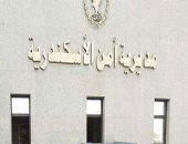 مديرية أمن الإسكندرية - أرشيفية