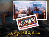مبادرة اتكلم عربى