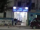مستشفى الأطفال التخصصى ببنها