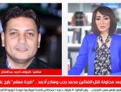 نسرين فؤاد وأحمد عبد الفتاح