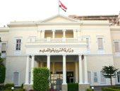 وزارة التربية والتعليم والتعليم الفنى - أرشيفية