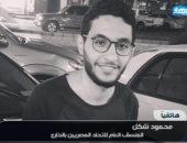 محمود شكل المنسق العام لاتحاد المصريين بالخارج