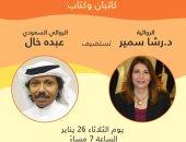 الدكتورة رشا سمير والروائى عبده خال
