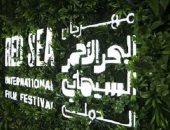 مهرجان البحر الأحمر السينمائي