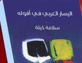 كتاب اليسار