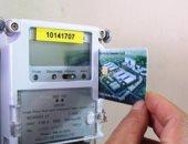عداد كهرباء مسبوق الدفع
