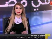 برنامج الجمعة فى مصر