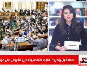 نشرة الحصاد بتلفزيون اليوم السابع