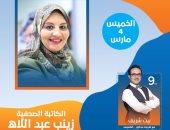زينب عبداللاه فى برنامج بيت شريف