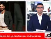 هشام عبد التواب