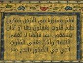 الآية الكريمة