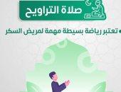 انفوجراف وزارة الصحة حول صلاة التراويح