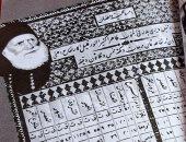 إمساكية رمضان - أرشيفية