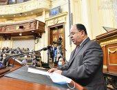 وزير المالية بمجلس النواب