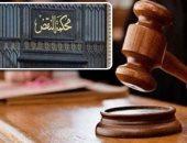 محكمة-