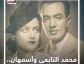 محمد التابعى وأسمهان