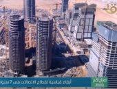صباح الخير يا مصر يستعرض تقريرا عن تطوير الاتصالات