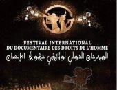 المهرجان الدولي الوقائقي لافلام حقوق الانسان