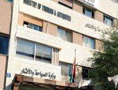 وزارة السياحة والاثار