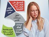 علاجات منزلية لالتهابات الثدى