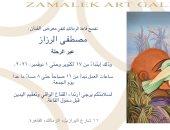معرض مصطفى الرزاز