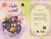 غلاف كتاب علماء العرب
