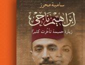 غلاف الكتاب إبراهيم ناجى