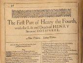 نسخة مسرحية هنرى الرابع