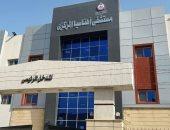 تطوير مستشفى اهناسيا