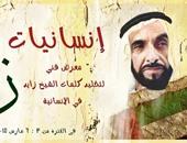 معرض ريهام السنباطى فى مارس المقبل