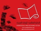 الجائزة العالمية للرواية العربية - البوكر