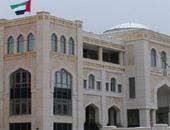 سفارة الامارات بالقاهرة