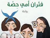 رواية فئران أمى حصة للكاتب الكويتى سعود السنعوسى