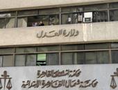 محكمة شمال القاهرة